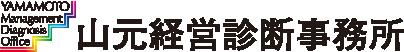 山元経営診断事務所